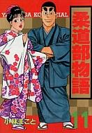 柔道部物語(完)(11) / 小林まこと