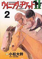 ウイニング・チケット2(2) / 小松大幹