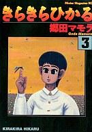 きらきらひかる(3) / 郷田マモラ