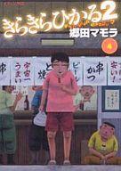 きらきらひかる2(4) / 郷田マモラ