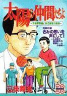 太陽の仲間たちよ~身体障害者とある医師の挑戦~ / 三枝義浩