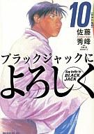 ブラックジャックによろしく(10) / 佐藤秀峰