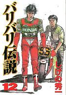 バリバリ伝説 ワイド版 (12) / しげの秀一