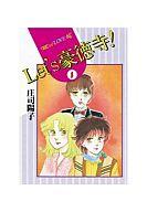 Let′s豪徳寺!(BLKC版)(1) / 庄司陽子