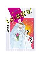 Let′s豪徳寺!(BLKC版)(3) / 庄司陽子