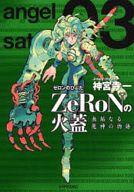 ZeRoNの火蓋(3) / 神宮寺一