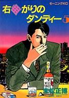 右曲がりのダンディー(5) / 末松正博