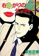 右曲がりのダンディー(8) / 末松正博