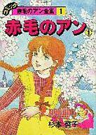赤毛のアン(1) / 杉本啓子