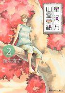 星河万山霊草紙(2) / 鈴木有布子