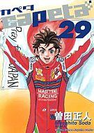 capeta(29) / 曽田正人