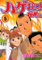 ハゲまして!桜井くん(5) / 高倉あつこ