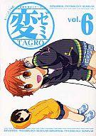 変ゼミ(6) / TAGRO