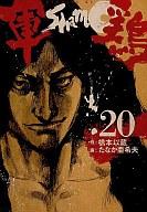 軍鶏(シャモ)(20) / たなか亜希夫