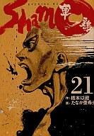 軍鶏(シャモ)(21) / たなか亜希夫