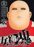 女神の鬼(20) / 田中宏
