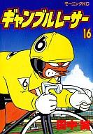 ギャンブルレーサー(16) / 田中誠
