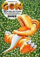 GON  ゴンSELECTION / 田中政志