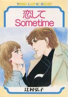 恋してSometime / 辻村弘子