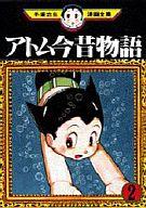 アトム今昔物語 (手塚治虫漫画全集)(2) / 手塚治虫