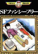 SFファンシーフリー (手塚治虫漫画全集) / 手塚治虫