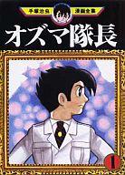 オズマ隊長 (手塚治虫漫画全集)(1) / 手塚治虫