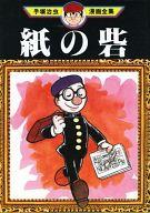 紙の砦 (手塚治虫漫画全集) / 手塚治虫