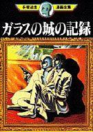 ガラスの城の記録 (手塚治虫漫画全集) / 手塚治虫