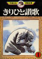 きりひと讃歌(手塚治虫漫画全集)(1) / 手塚治虫