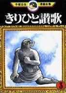 きりひと讃歌(手塚治虫漫画全集)(3) / 手塚治虫