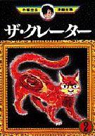 ザ・クレーター(手塚治虫漫画全集)(2) / 手塚治虫