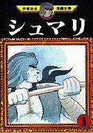 シュマリ (手塚治虫漫画全集)(3) / 手塚治虫