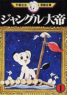 ジャングル大帝(手塚治虫漫画全集)(1) / 手塚治虫