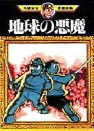 地球の悪魔(手塚治虫漫画全集) / 手塚治虫