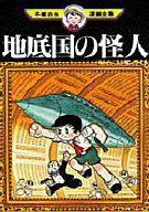 地底国の怪人(手塚治虫漫画全集) / 手塚治虫