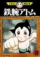 鉄腕アトム (手塚治虫漫画全集)(10) / 手塚治虫