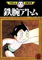 鉄腕アトム (手塚治虫漫画全集)(13) / 手塚治虫