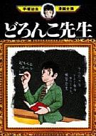 どろんこ先生(手塚治虫漫画全集) / 手塚治虫