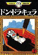 ドン・ドラキュラ(手塚治虫漫画全集)(2) / 手塚治虫