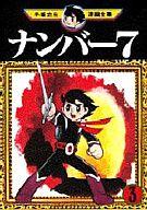 ナンバー7(手塚治虫漫画全集)(3) / 手塚治虫