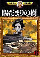 陽だまりの樹(手塚治虫漫画全集)(8) / 手塚治虫
