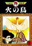 火の鳥(手塚治虫漫画全集)(1) / 手塚治虫