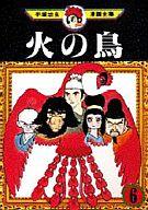 火の鳥(手塚治虫漫画全集)(6) / 手塚治虫