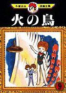 火の鳥(手塚治虫漫画全集)(9) / 手塚治虫
