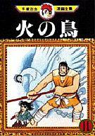 火の鳥(手塚治虫漫画全集)(11) / 手塚治虫
