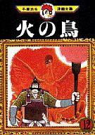 火の鳥(手塚治虫漫画全集)(12) / 手塚治虫