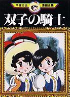 双子の騎士 (手塚治虫漫画全集) / 手塚治虫