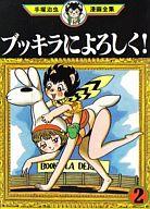 ブッキラによろしく! 手塚治虫漫画全集(2) / 手塚治虫