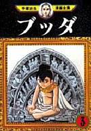 ブッダ (手塚治虫漫画全集)(3) / 手塚治虫