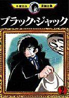 ブラック・ジャック(手塚治虫漫画全集)(2) / 手塚治虫